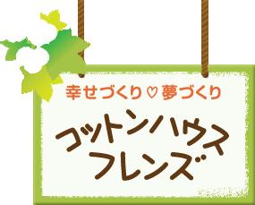 コットンハウス、フレンズ 特定非営利活動法人 東京都府中市