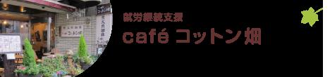 喫茶 café コットン畑